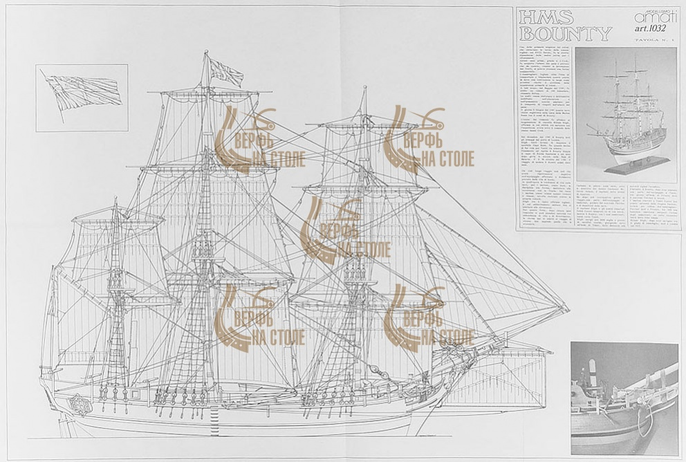 Чертеж HMS Bounty; Чертеж HMS